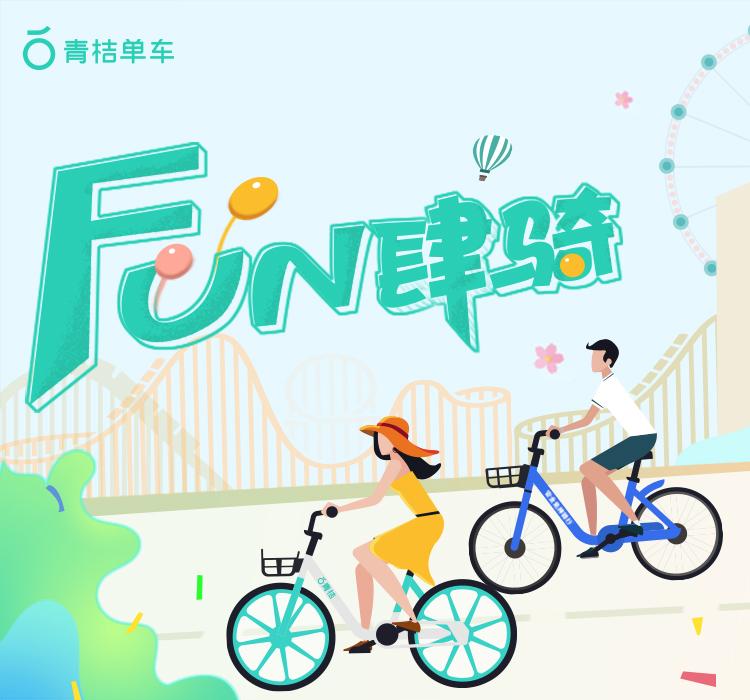 免费领:青桔、小蓝 单车骑行优惠券