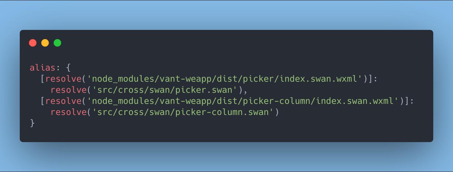 通过alias解决第三方组件的跨平台问题