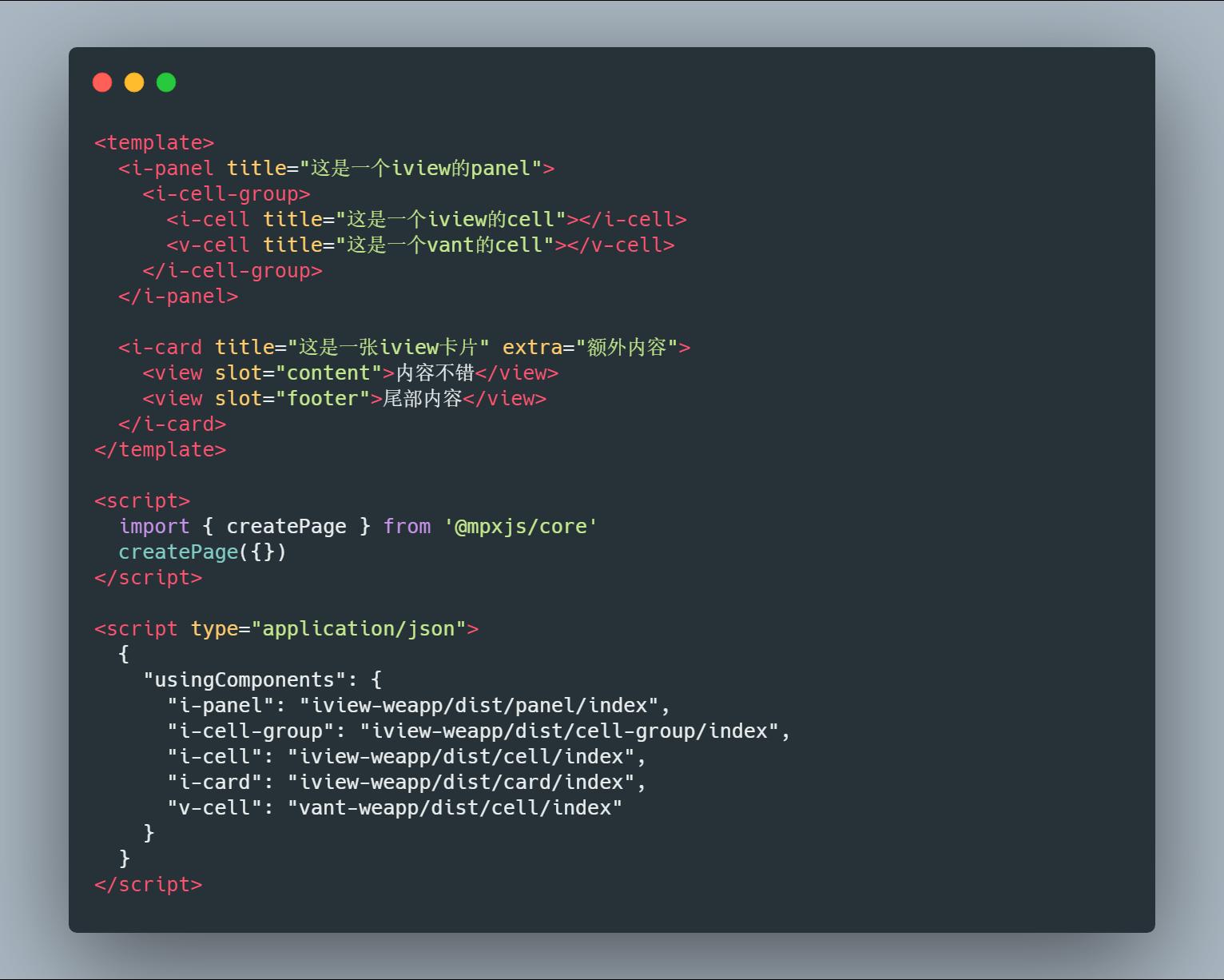 MPX使用第三方组件库代码示例